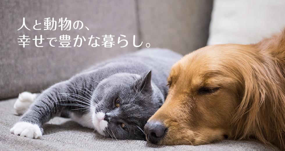 人と動物の、幸せで豊かな暮らし