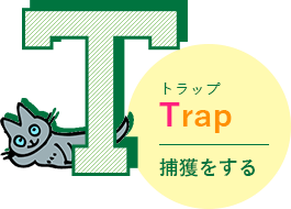 Trap 捕獲する